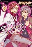 ラブホールクリニック (花音コミックス)