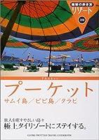 プーケット・サムイ島・ピピ島・クラビ (地球の歩き方リゾート)