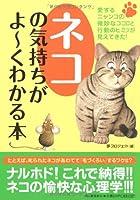 ネコの気持ちがよーくわかる本