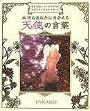 本当のあなたに出会える天使の言葉—聖なる山・シャスタからのスピリチュアルメッセージ [単行本] / TAKAKO (著); ワニブックス (刊)