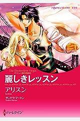 麗しきレッスン ラミレス家の花嫁 (ハーレクインコミックス) Kindle版