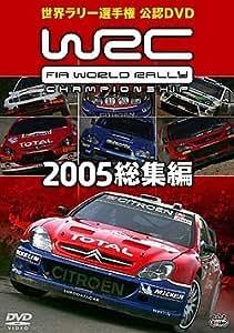 WRC 世界ラリー選手権 2005 総集編 [DVD]