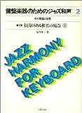 鍵盤楽器のためのジャズ和声(2)その理論と実際 第1部 根音のある和音の場合