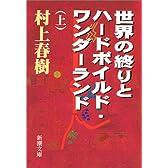 世界の終りとハードボイルド・ワンダーランド〈上〉 (新潮文庫)