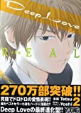 Deep Love[REAL](2) (ヤンマガKCスペシャル)