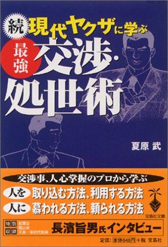 続 現代ヤクザに学ぶ最強交渉・処世術 (宝島社文庫)の詳細を見る