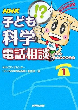 NHK子ども科学電話相談〈1〉