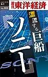 漂流する巨船 ソニー—週刊東洋経済eビジネス新書No.101