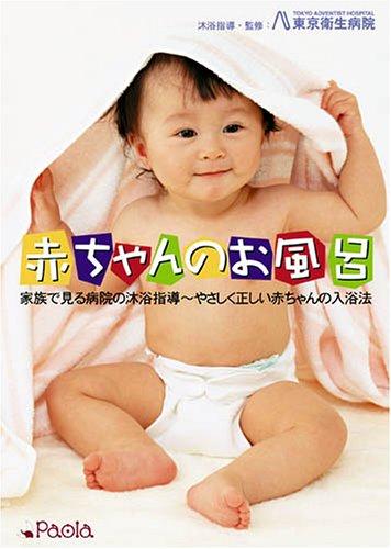 赤ちゃんのお風呂 家族で見る病院の沐浴指導~やさしく正しい赤ちゃんの入浴法 [DVD]
