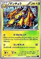ポケモンカードXY デンチュラ / 爆熱の闘士(PMXY11)/シングルカード PMXY11-B022-U