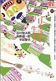 日本語を生きる (21世紀文学の創造 別巻)