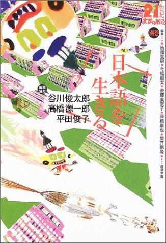 日本語を生きる (21世紀文学の創造 別巻)の詳細を見る
