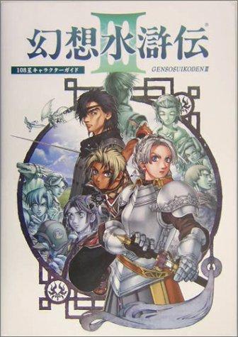 幻想水滸伝III キャラクターガイドの詳細を見る