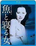 魚と寝る女 [Blu-ray]