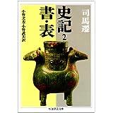 史記〈2〉書・表 (ちくま学芸文庫)