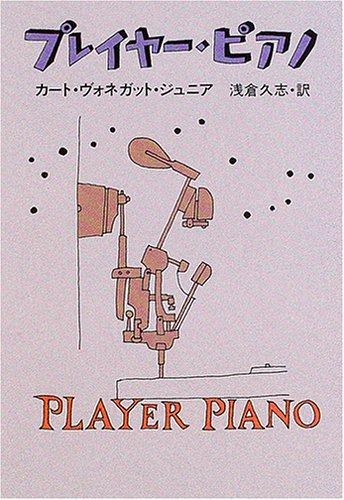 プレイヤー・ピアノ (ハヤカワ文庫SF)の詳細を見る