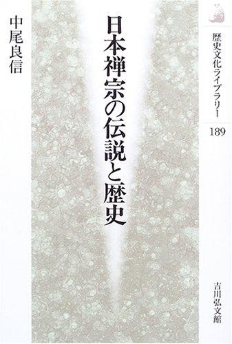日本禅宗の伝説と歴史 (歴史文化ライブラリー)