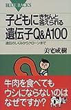子どもにきちんと答えられる遺伝子Q&A100―遺伝のしくみからクローンまで (ブルーバックス)