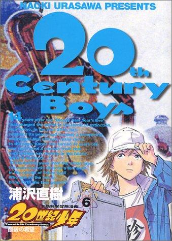 20世紀少年―本格科学冒険漫画 (6) (ビッグコミックス)の詳細を見る