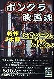 ボンクラ映画魂—三角マークの男優たち (映画秘宝COLLECTION)