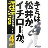キミは松井か、イチローか。―野球革命 4スタンス理論
