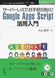 サーバーレスでお手軽自動化! Google Apps Script活用入門 (技術書典シリーズ(NextPublishing))