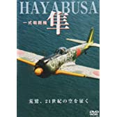 DVD>一式戦闘機隼 荒鷲、21世紀の空を征く (<DVD>)