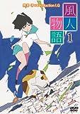 風人物語 Vol.1[DVD]