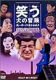 笑う犬の冒険 スーパーベストVol.1 さよなら小須田部長[DVD]