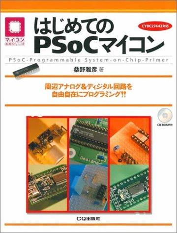 はじめてのPSoCマイコン―周辺アナログ&ディジタル回路を自由自在にプログラミング!! (マイコン活用シリーズ)の詳細を見る