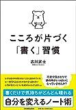「こころが片づく「書く」習慣」古川 武士