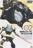 機動戦士ガンダム 第08MS小隊 Vol.02 [DVD]