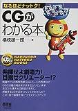 CGがわかる本 (なるほどナットク!)