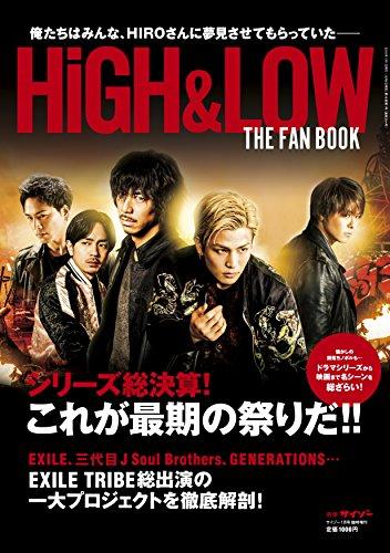 HiGH&LOW THE FAN BOOK~俺たちはみんな、HIROさんに夢見させてもらっていた
