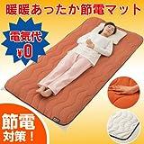 暖暖あったか節電マット 「電気代不要!アルミシートで体温を蓄熱保温!冬でもぽっかぽか!」