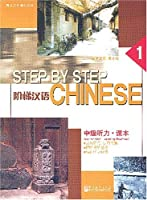 Step by Step Chinese: Intermediate Listening: Volume 1: 4 Tapes (Chinese Edition) [並行輸入品]