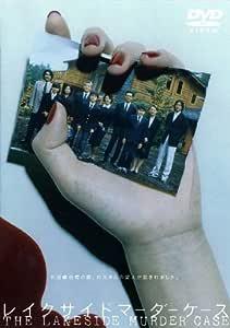 レイクサイド マーダーケース [DVD]
