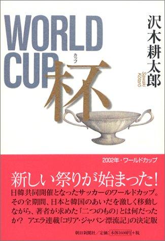 杯 WORLD CUPの詳細を見る