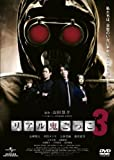 リアル鬼ごっこ3 [DVD]