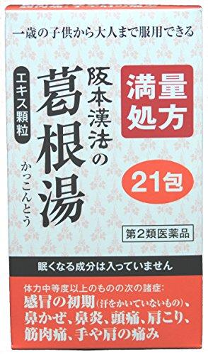 【第2類医薬品】阪本漢法の葛根湯エキス顆粒 21包