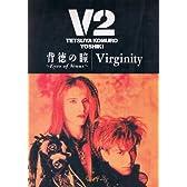 バンドピース V2/背徳の瞳・Virginity