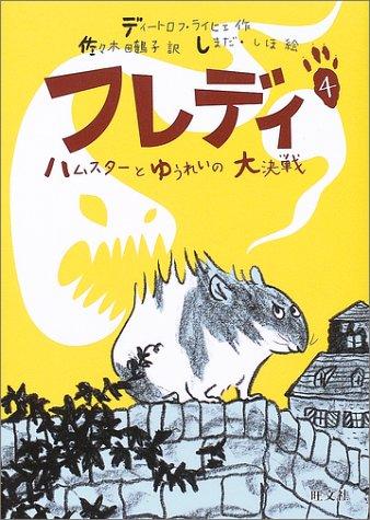 フレディ〈4〉ハムスターとゆうれいの大決戦 (旺文社創作児童文学)の詳細を見る