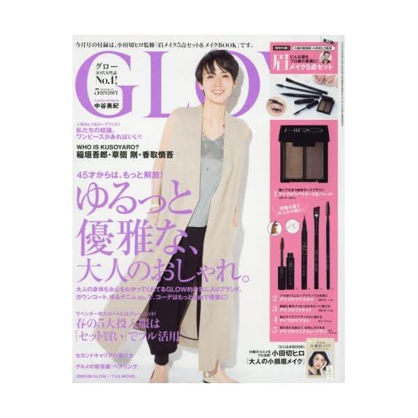 GLOW(グロー) 2018年 5 月号の商品画像