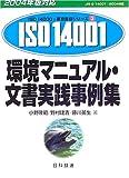 環境マニュアル・文書実践事例集〈2004年版対応〉 (ISO14000's審査登録シリーズ)