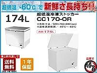超低温冷凍ストッカー 174Lサイズ シェルパ CC170-OR