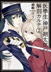 医學生 神戸朔太郎の解剖カルテ (2) (角川コミックス・エース)