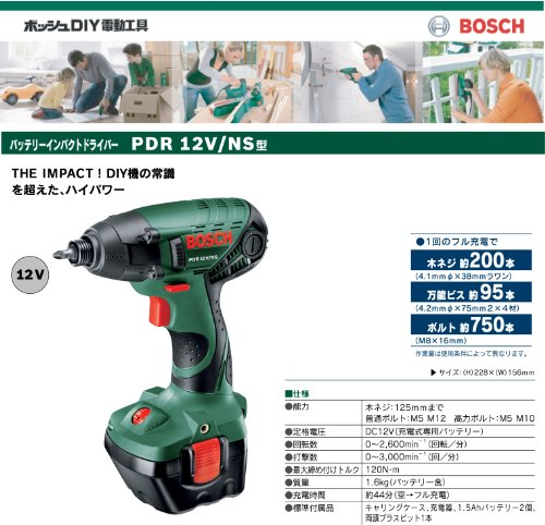 BOSCH(ボッシュ) 12Vバッテリーインパクトドライバー[PDR12V/NS]