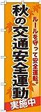 のぼり旗 秋の交通安全運動 YN-276(受注生産) [並行輸入品]