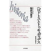 ヘロドトスとトゥキュディデス―歴史学の始まり (historia)