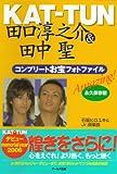 KAT‐TUN 田口淳之介&田中聖コンプリートお宝フォトファイル―Amazing! (RECO BOOKS)